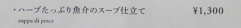 4/10 Sekikawa-17