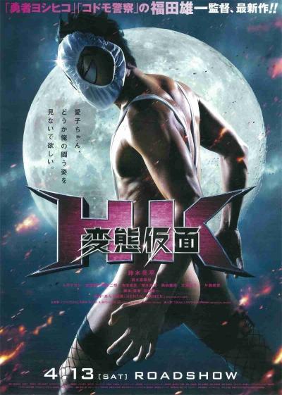 映画「HK/変態仮面」(1作目)ポスター