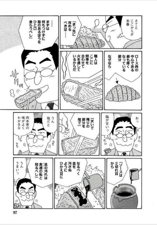 とんかつの食べ方(ラズウェル細木「ぶぅ」)
