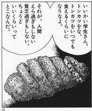 とんかつ慕情(美味しんぼ)