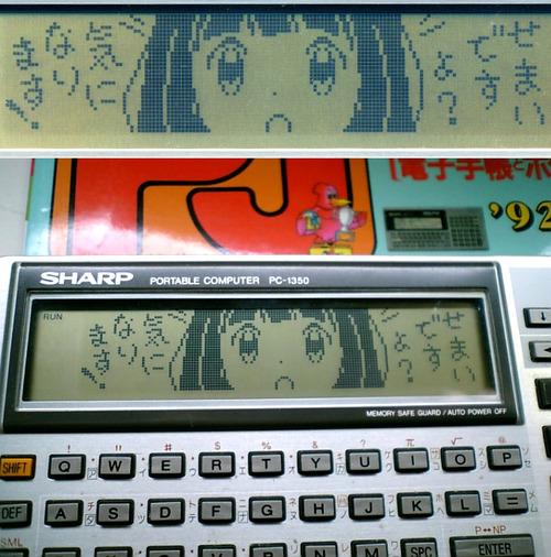 シャープのポケコンPC-1350の画面に千反田えるちゃん気になります!