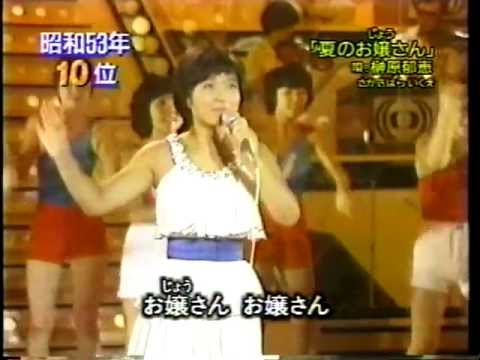 夏のお嬢さん - 昭和53年の10位(榊原郁恵)
