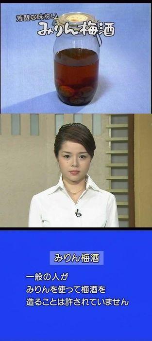 みりん梅酒、アウト(NHKきょうの料理)