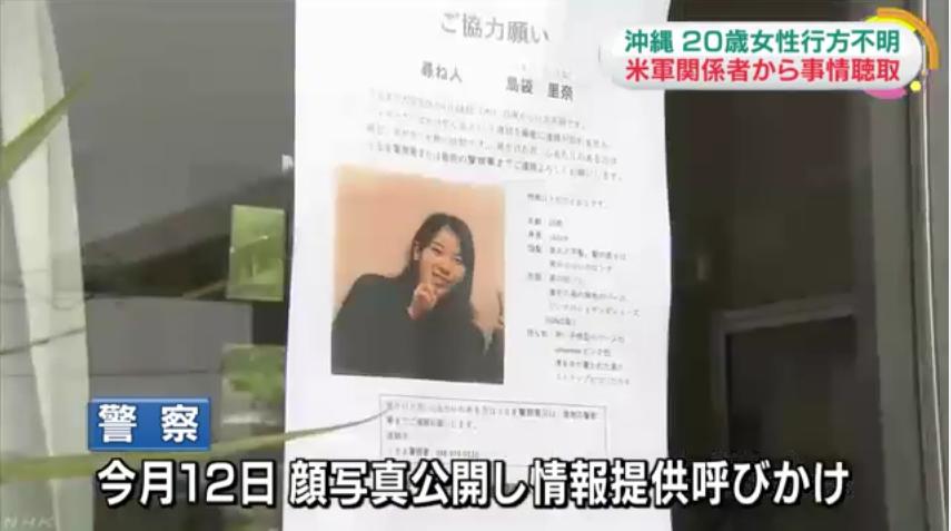 沖縄女性米兵死体遺棄