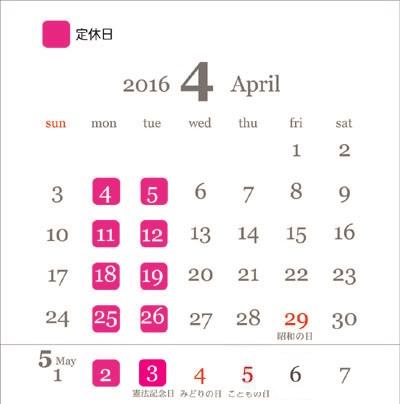 201604カレンダー