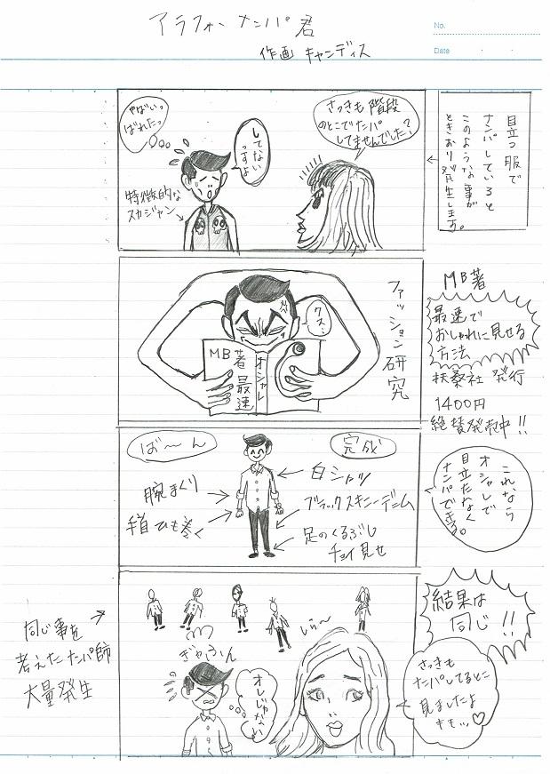 ナンパ漫画