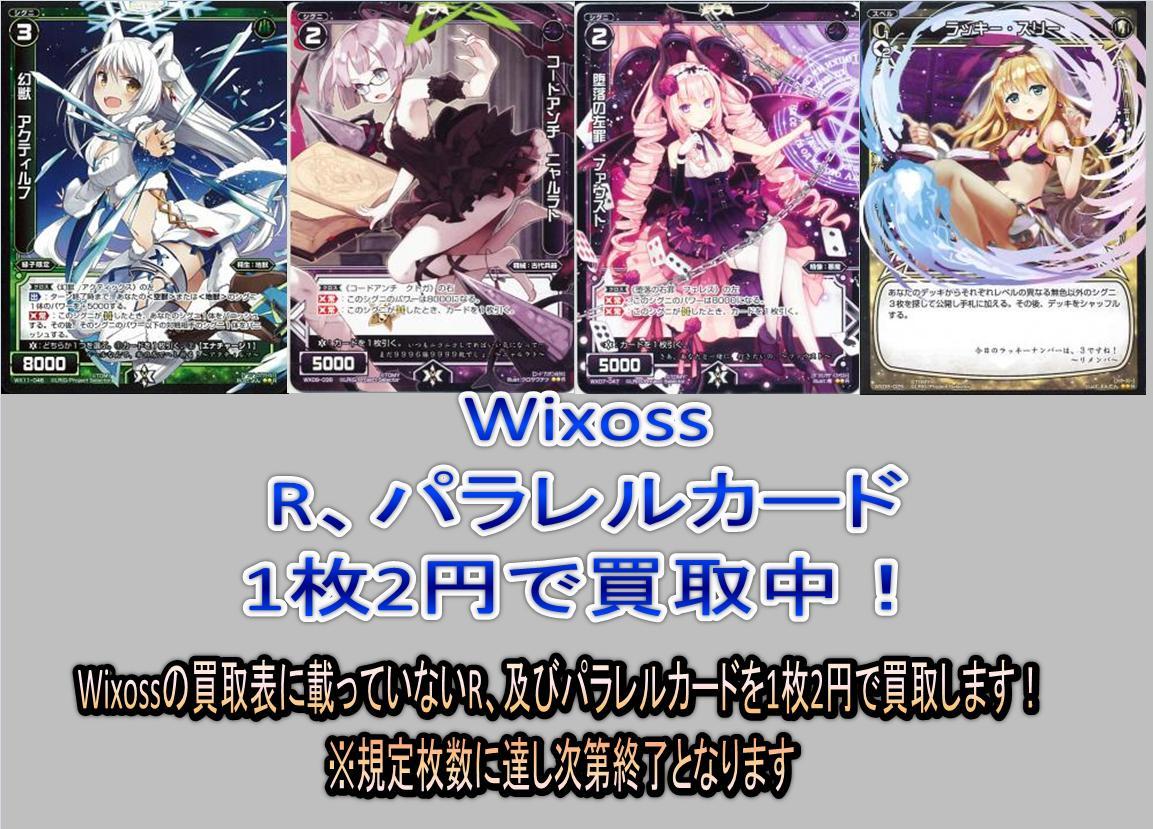 Wixoss3_20160505195224e8a.jpg