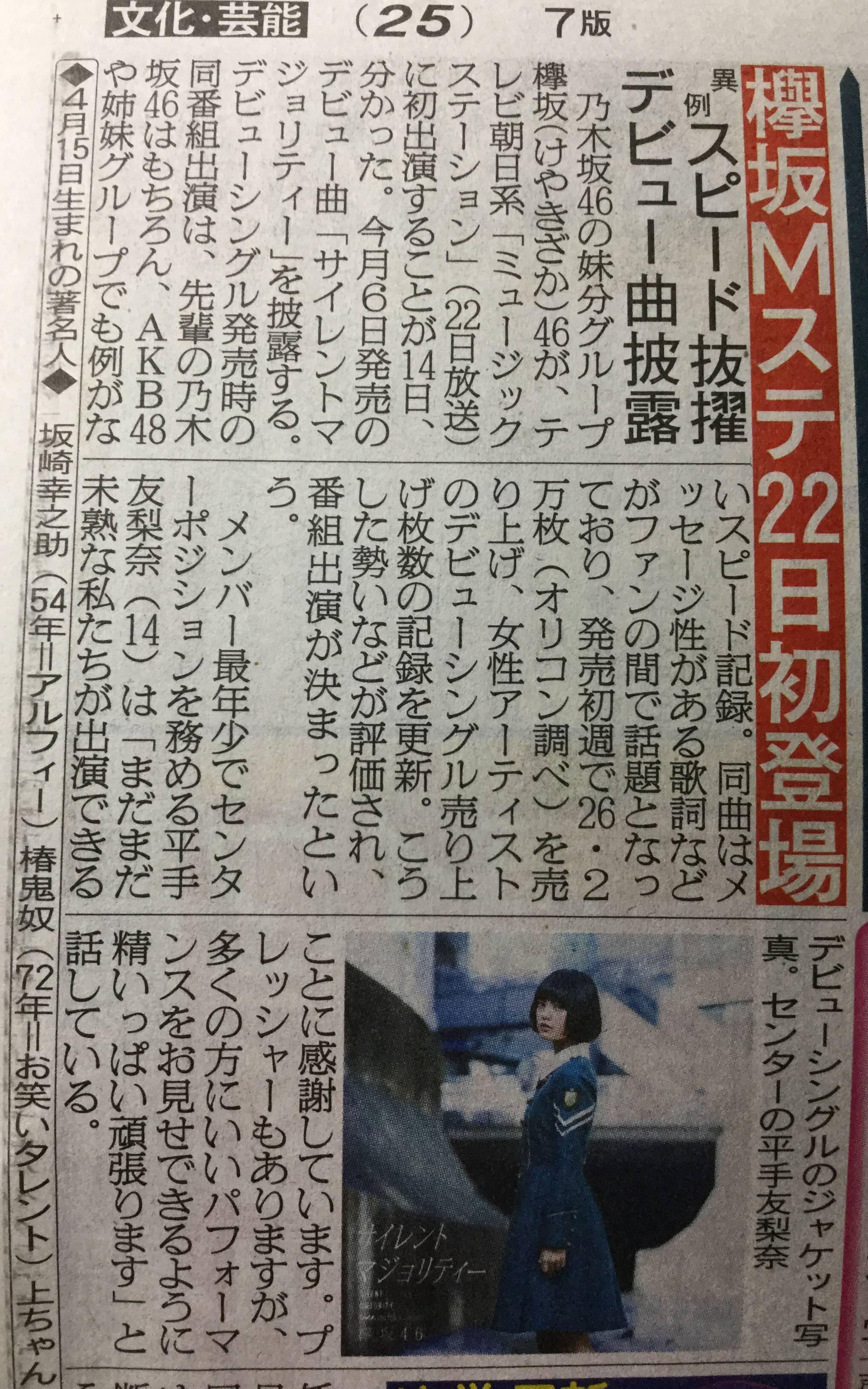 欅坂 Mステ 記事