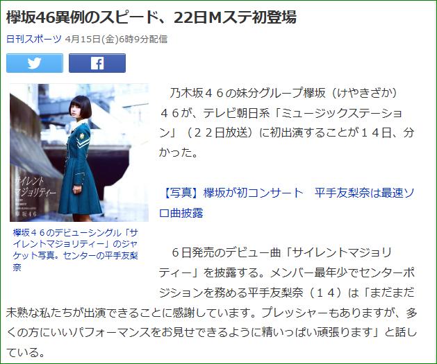 欅坂 Mステ 記事②