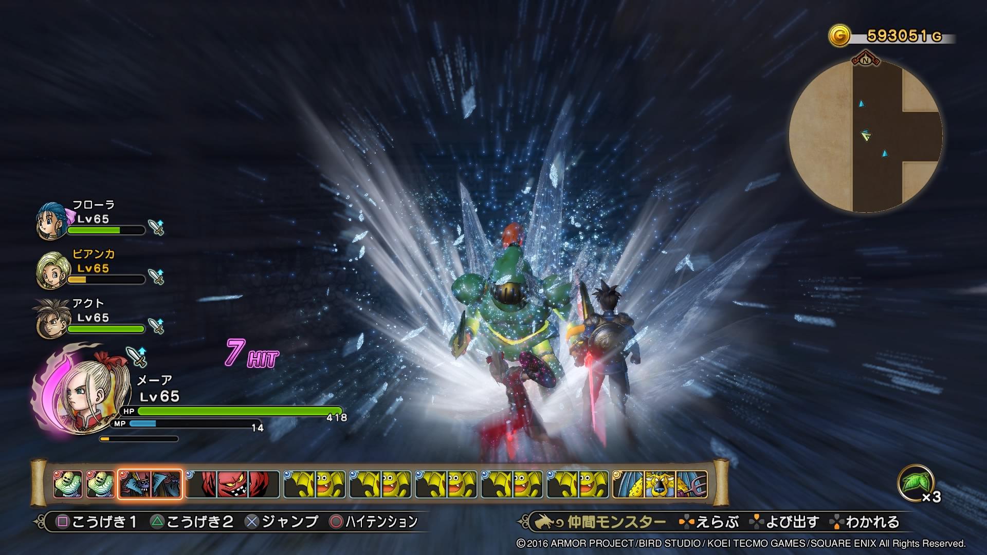 ドラゴンクエストヒーローズⅡ 双子の王と予言の終わり_20160619084610