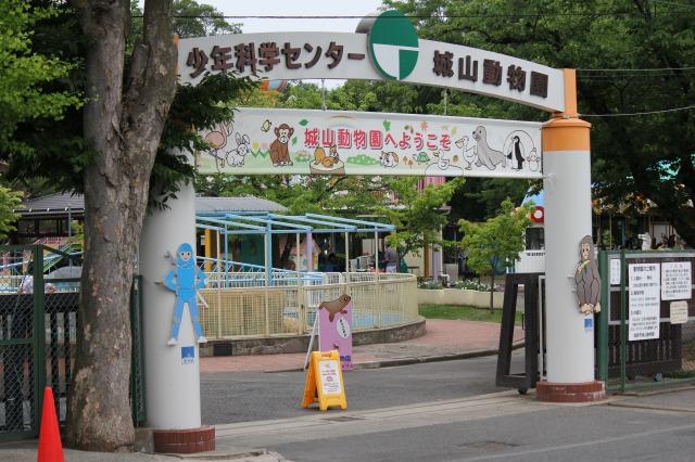 城山動物園:玄関