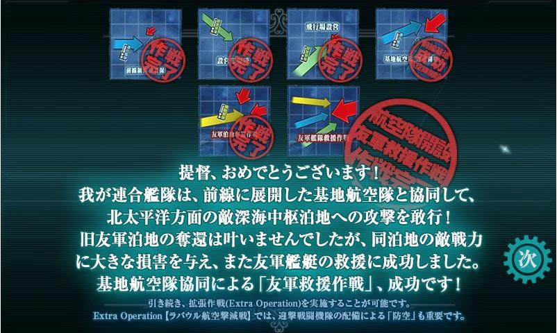 艦これSS251