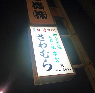 さわむら001