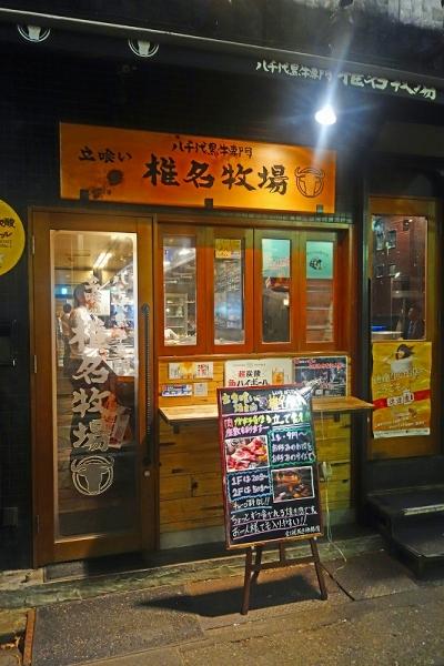 椎名牧場001