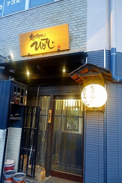 ホルモンひとすじ(2)001
