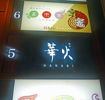 華火036