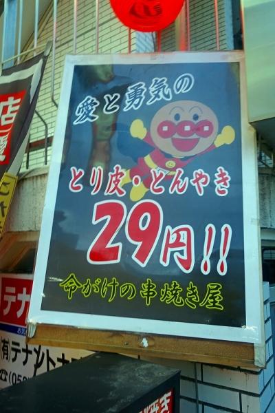 串焼き番町001