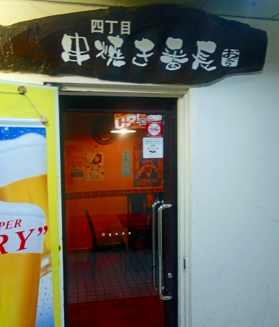 串焼き番町002