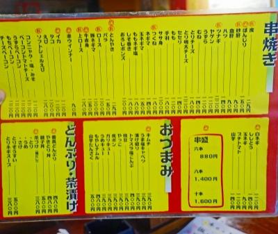 串焼き番町009