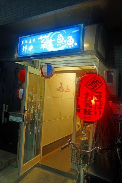 菜菜魚魚(3)002