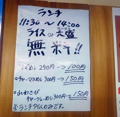 エゾ麺ロック004