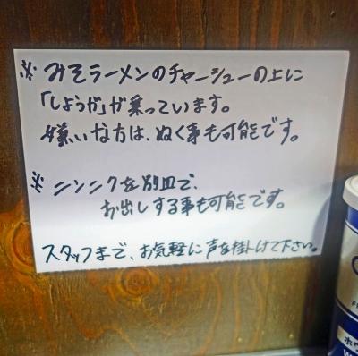 エゾ麺ロック005