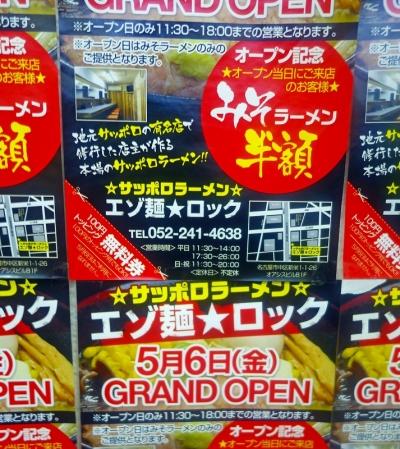 エゾ麺ロック002