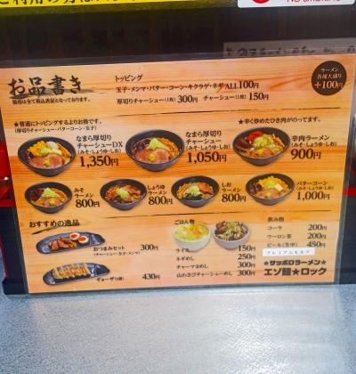 エゾ麺ロック003