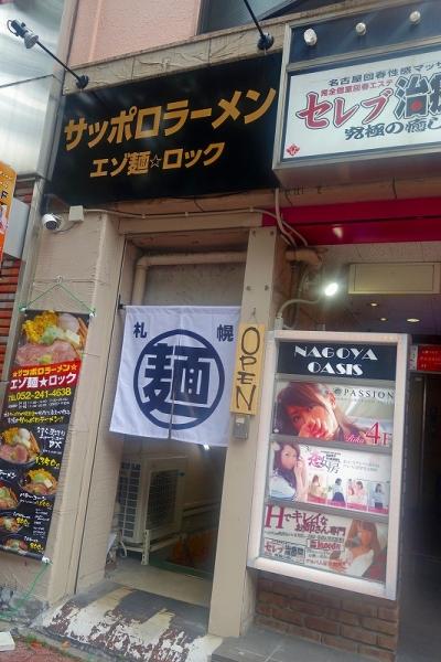 エゾ麺ロック012