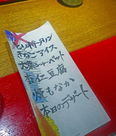 賛否両論(5)020