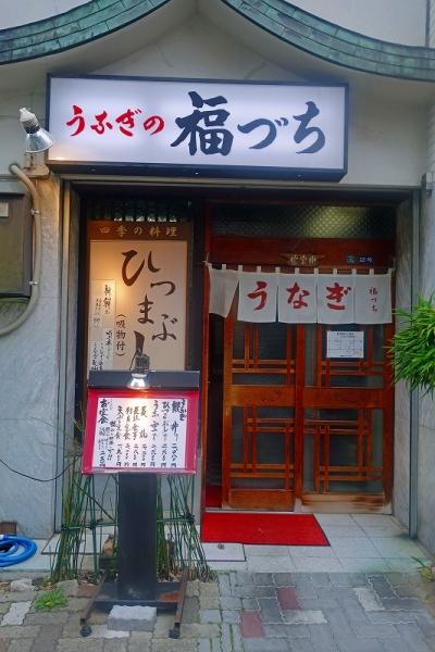 福づち001