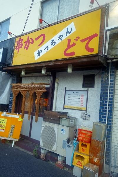 かっちゃん001