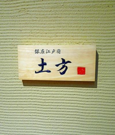 土方(3)001
