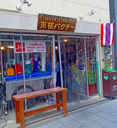 東桜パクチー(3)008