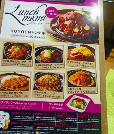 KOYOEN001.jpg