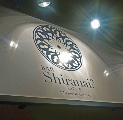 Shiranai002.jpg