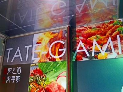 TATEGAMI002.jpg