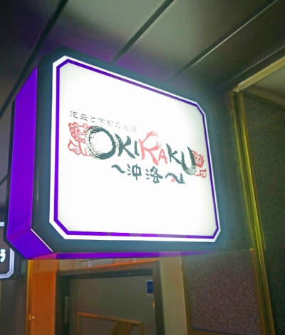 okiraku(3)010.jpg