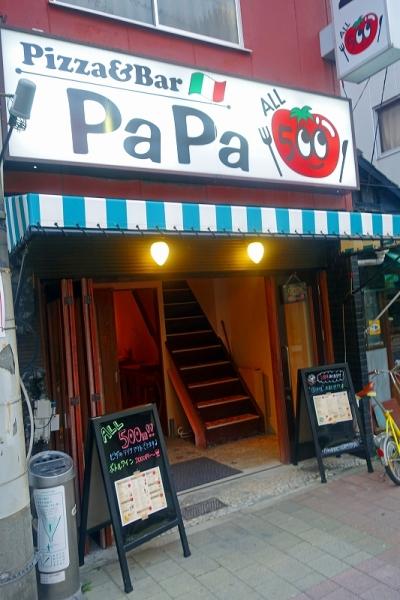 papa001.jpg