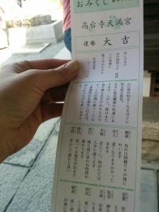 imageomikuji280503.jpg