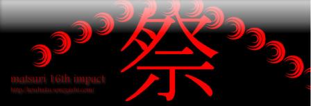 matsuri_20160402224139c99s.png