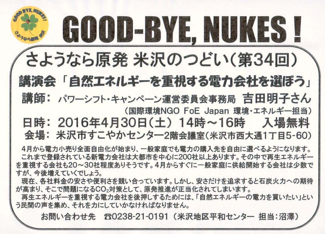 sayonara20160430.jpg