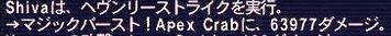 ヘヴンリーストライク_ApexCrab_1