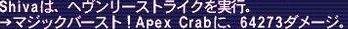 ヘヴンリーストライク_ApexCrab_2