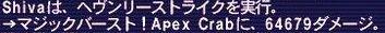 ヘヴンリーストライク_ApexCrab_3