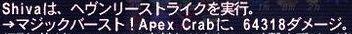 ヘヴンリーストライク_ApexCrab_4