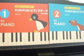 FUN!FUN!ピアノステージ 楽譜