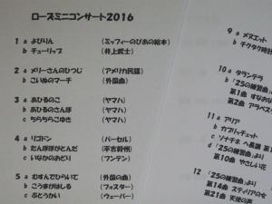 ローズミニコンサート2016