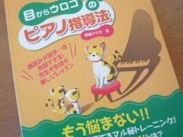 目からウロコのピアノ指導法