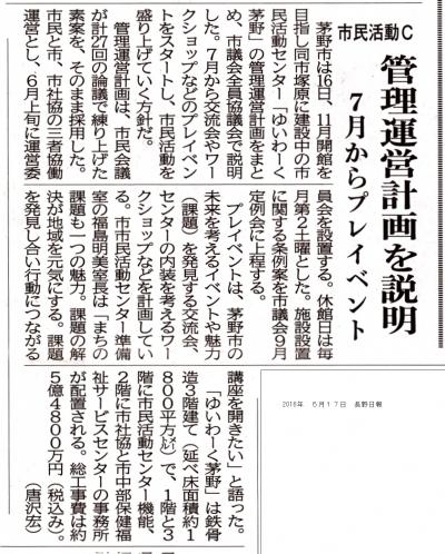 160507日報記事